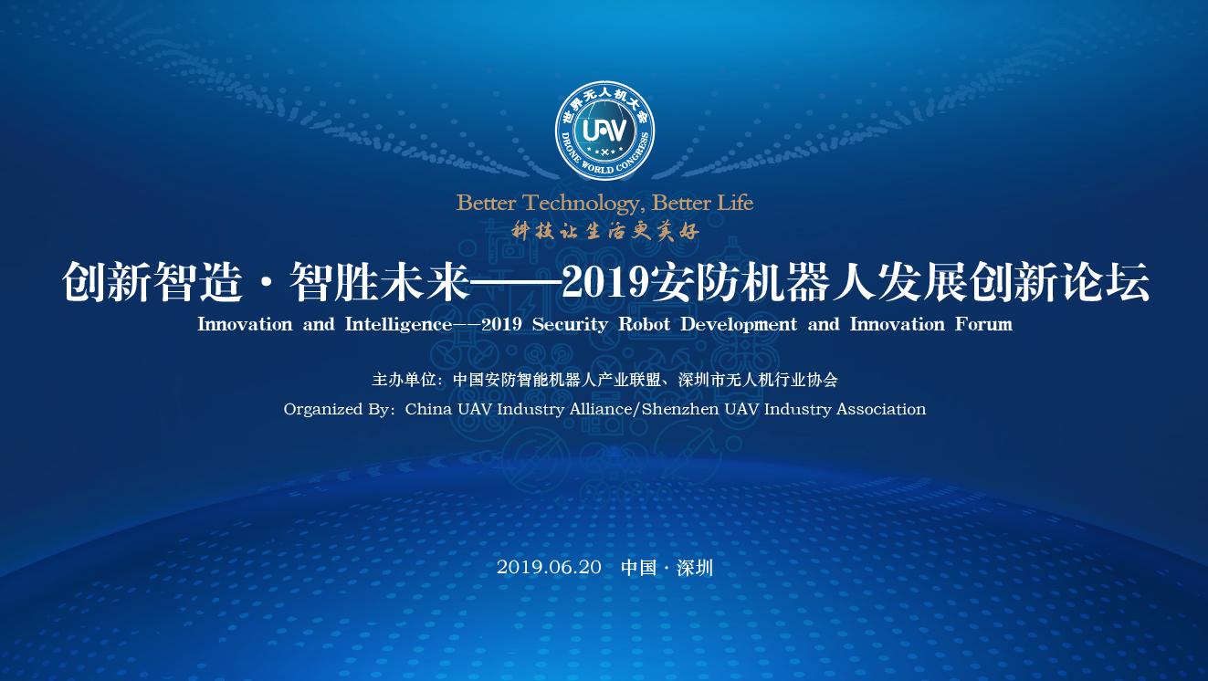 6月20日安防机器人创新论坛,同期恒博机器人全球新品首发