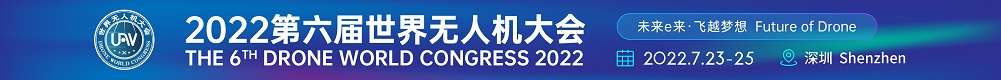 2020年第五届深圳国际无人机展览会