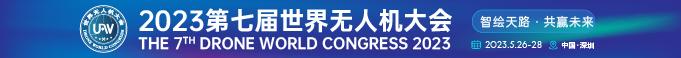 2020年第五届国际无人机展览会